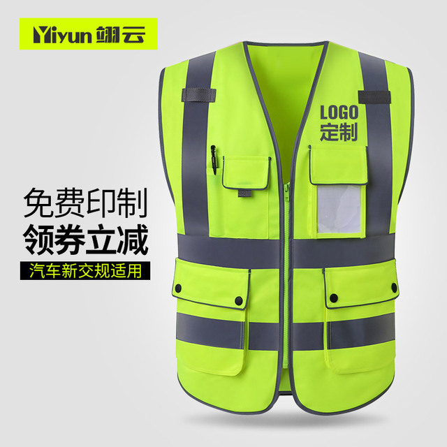 Safety protective coat for construction of reflective vest construction vehicle traffic road administration fluorescent clothes 1