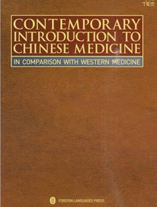 CONTEMPORARY INTRODUCTION TO CHINESE MEDICINE English Paper Book Global Thinker For Doctor. Knowledge Is Priceless No Border-37