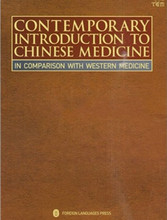 CONTEMPORARY INTRODUCTION TO CHINESE MEDICINE.Traditional Chinese Medicine science.English Book.Office & School Supplies.