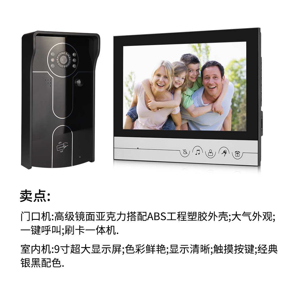 9 Inch 700tvl ID Card Access Control Video Door Phone XSL-IDP -V90R ...
