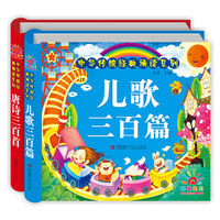 Chinese Mandarin Story Book Chinese Three Hundred Songs Book For Kids Children Students Learn Chinese Pin