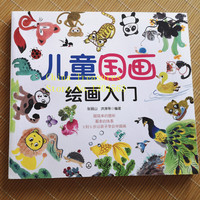 Chinese Brush Painting Book, Children's Brush Painting Learning Book 21cm*19cm 152pages