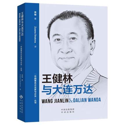 Wang Jianlin with Wanda Dalian. story of the founder Wang Jianlin. hundreds of billions us dollars of Chinese  Wanda Company-103