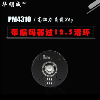 PM4310 Coder AS5048A Encoder Platform Brushless Motor Central Hole Can Pass Through Collector Ring