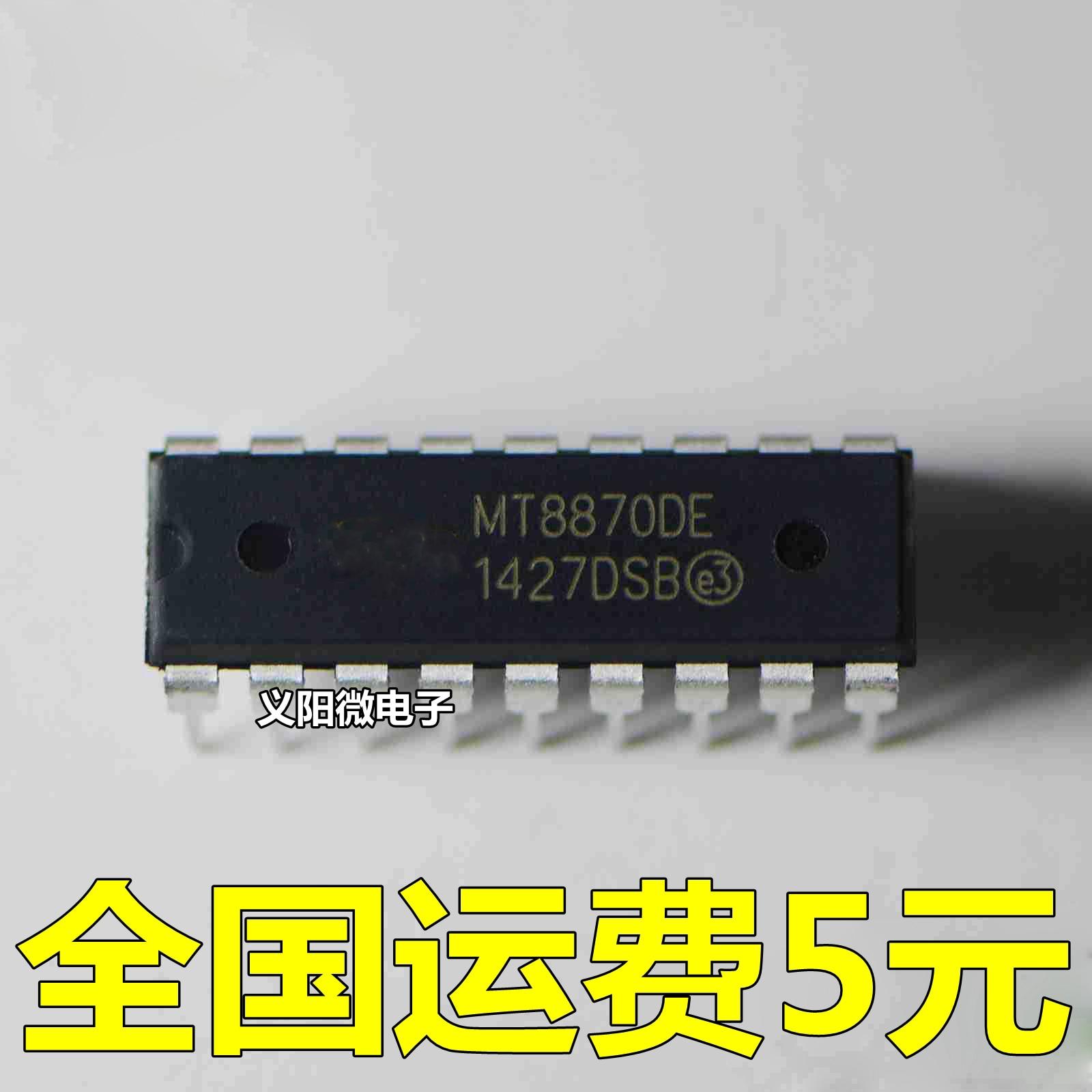 10pcs free shipping MT8870DE MT8870 MT8870D Telecom Line Management ICs Pb Free DTMF DIP-18 new original