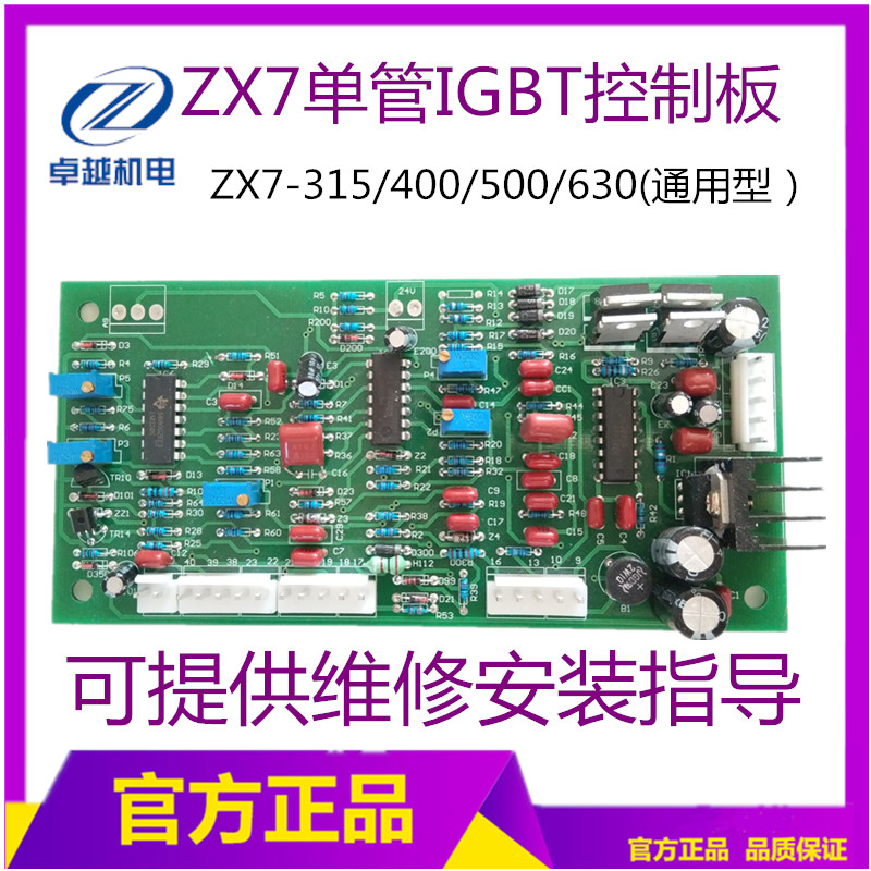 Zx7 315 400 630 Igbt Inverter Welder Control Panel Main Board Circuit Board Air Conditioner Parts Home Appliance Parts