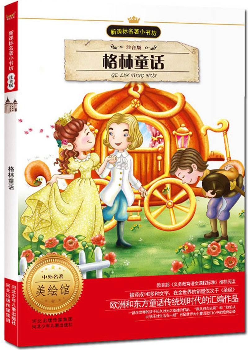 Children Andersen's Fairy Tales Book In Chinese For Baby Age 2-6 With Pin Yin Learning Chinese Learning Bedtieme Story Book