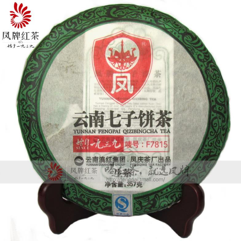 Dian hong Puerh the tea yunnan cake f7815 font b health b font font b care