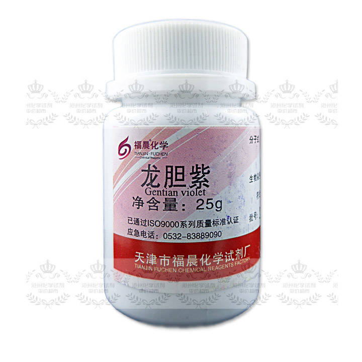 Free Shipping Biological Specimens Made Cell Stain Dyeing Powder Gentian Violet Power 25g Wholesale