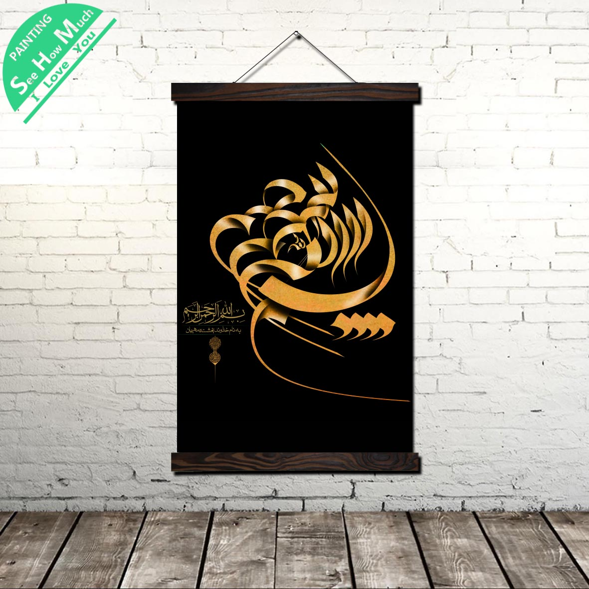 Bismillah Islamic Wall Art Canvas Prints Painting Frame Scroll Painting Hanging Poster Vintage Wall Pictures for Living Room in Painting Calligraphy from Home Garden