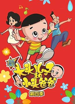 《新大头儿子和小头爸爸 第四季》2017年中国大陆儿童,动画,家庭动漫在线观看