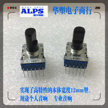 RK12L1230C0K ALPS switch electronic organ radio DVD speaker volume adjustment potentiometer 6 feet B10K B50K C100K midpoint 148 type double potentiometer b50k handle length 10mm