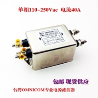 Power filter 220V40A single phase power supply purifier reinforced installation terminal