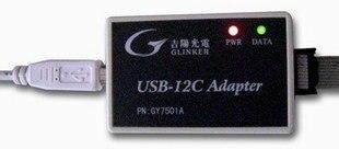 GY7512 USB-I2C Adapter 2 Way I2C Interface USB2I2C USB To I2C