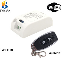 цены на Smart Automation Relay Wifi Wireless Switch and 433Mhz RF Remote Control Via IOS Android Phone and Transmitter Timing control  в интернет-магазинах