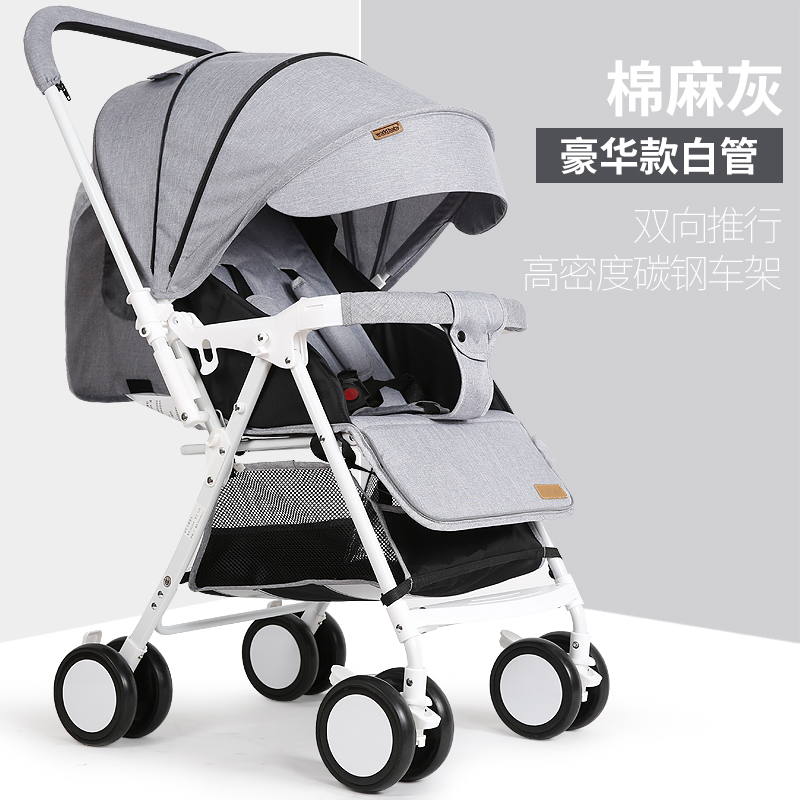 Ультра-легкий коляска может сидеть bi-directional портативный складной зонтик