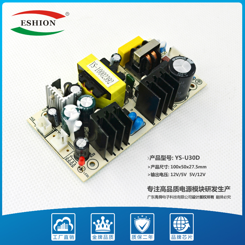 30W Dual Output 5V12VSwitching Power Supply Module  AC-DC DC4A DC300mA Switching Power Supply