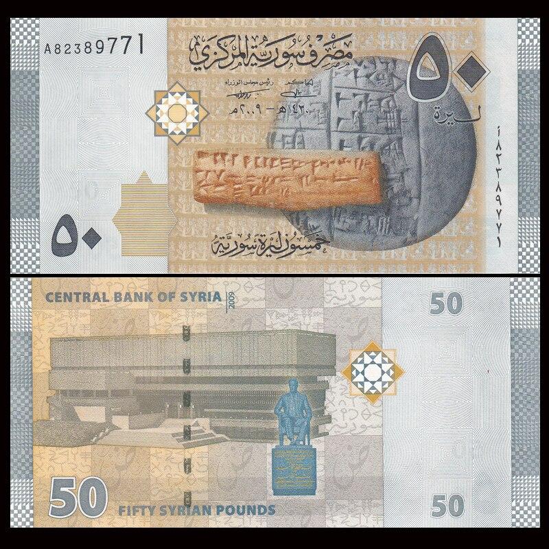 Syria 50 100 200 Pounds 2009 UNC Set