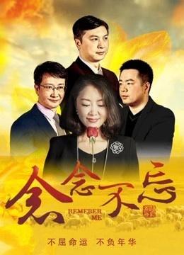 《念念不忘》2017年中国大陆剧情电影在线观看