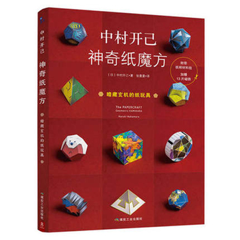 Magical origami book origami masterpiece of origami masterpiece books фото