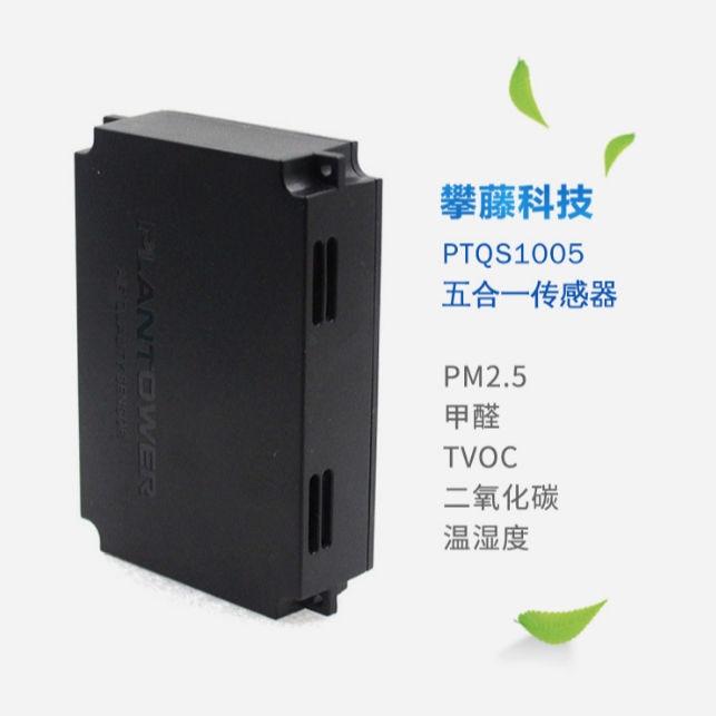 Capteur PLANTOWER cinq-en-un PTQS1005 détecte PM2.5 formaldéhyde et covt dioxyde de carbone et température et humidité
