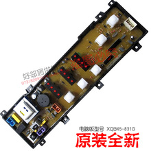 Original washing machine rongshida accessories pc board program control motherboard xqb45831g xqb50-618