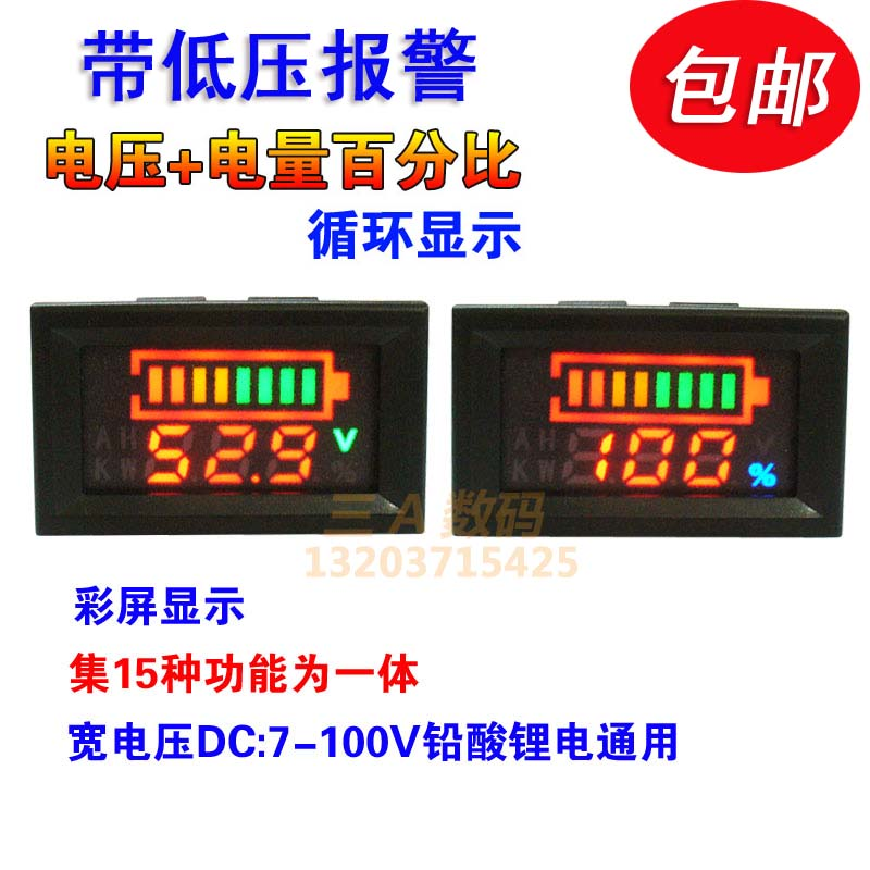 Low voltage alarm, digital display voltage, lithium battery, electric vehicle, meter, monitor, battery test, 12V60V48V72V digital indoor air quality carbon dioxide meter temperature rh humidity twa stel display 99 points made in taiwan co2 monitor