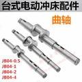 Pressen Punch elektrische pressteile JB04 0.5t/1 t/2 t tonnen kurbelwelle hauptwelle exzentrische welle-in Elektrowerkzeuge Zubehör aus Werkzeug bei