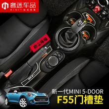 10pcs special size Water coaster set Door slot  interior Car sticker Anti-dirty pad car styling for BMW MINI one cooper F55