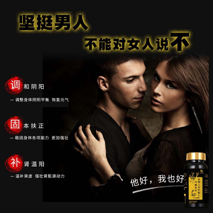 Natural plant Viagra MACA Supplement prolong erections for men/male,Enhance your men's ability