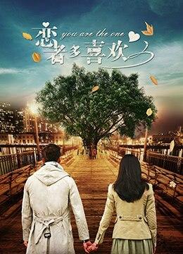《恋者多喜欢》2014年中国大陆喜剧,爱情电影在线观看