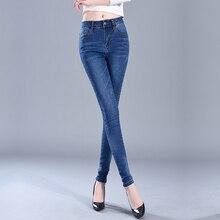 Hot Sale Elegant skinny woman jeans denim slim pencil pants washed cool  high waist jeans femme women trousers pants WICCON