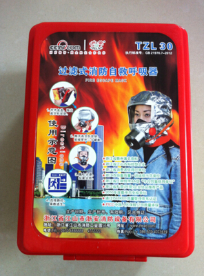 Fire mask smoke-proof cover household respirator mask self contained breathing apparatus( new standard )