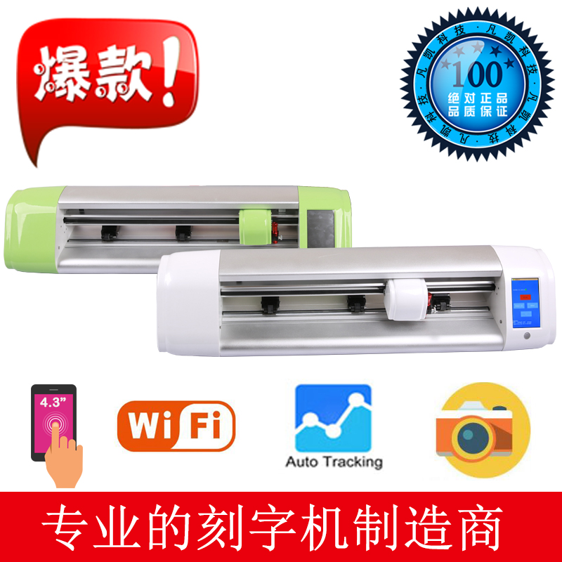 plotter cutter with WIFI camera auto cut Sticker cutting plotten machine vinyl sticker cutter 1000G