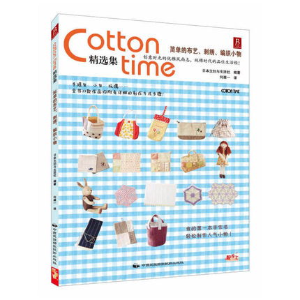 Cotton Time The Simplest Clothing, Embroidery, Knitting Fabrics About Fabric,embroidery Bag, Patchwork Household Gadgets, Dolls