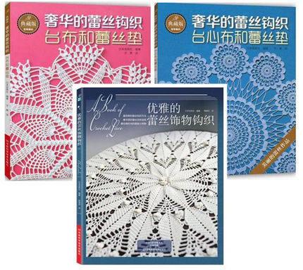 3pcs Lace knitting tutorials Crochet hook textbook цены онлайн