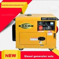 Новое поступление цифровой дисплей бесшумный дизельный генератор домашний ATS автоматический 8kw 13A 3000rmp380V трехфазный/220 В однофазный