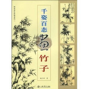 Chinese painting book learn to paint bamboo oriental birds flowers chinese goingbi book drawing birds learn how to coloring