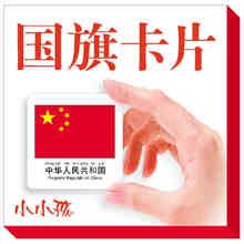 108 Land Vlag Kaarten met de Pictures Engels en pin yin Voor kids Kinderen Leren Chinese beroerte, leren hanzi boek