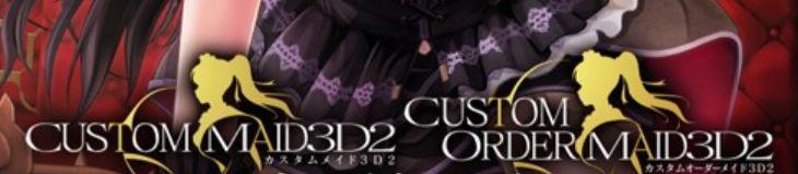 【3D/中文/全动态】[4k画质]定制女仆2.5强化版 Ver1.26 整合汉化版(免转区+4K解码) 【新作】【46G】