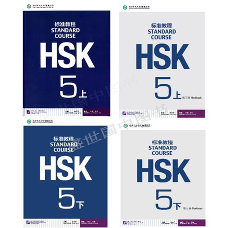 4Pcs/Lot Chinese English Exercise Book HSK Students Workbook And Textbook: Standard Course HSK 5 With CD