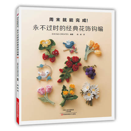 Classic Creative Crochet Patterns / Chinese knitting book classic