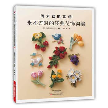 Patrones creativos clásicos del ganchillo/libro de punto chino