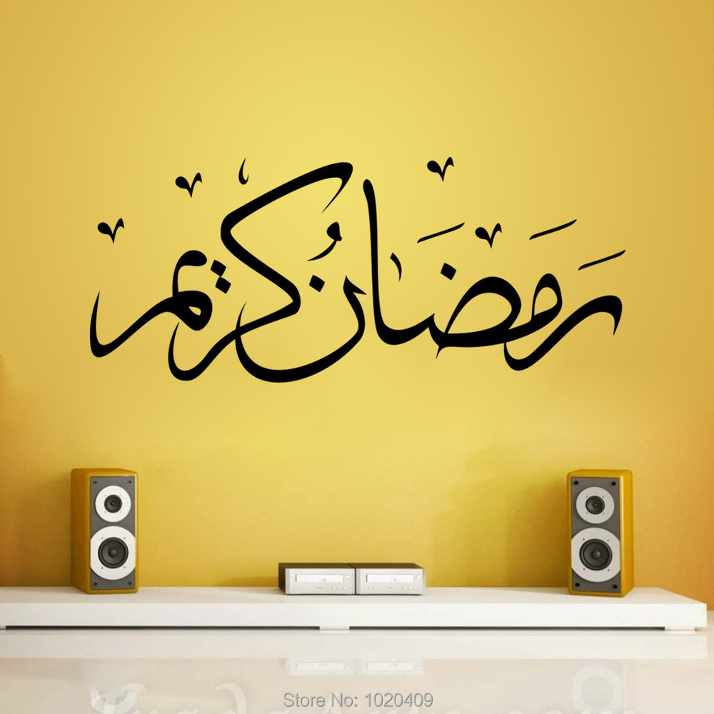 Z551 Muslim words high quality Carved(not print) wall decor decals ...