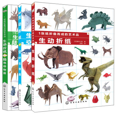 3pcs Creative Aerial Creatures &  Series Manual Paper Folding  Simple  Encyclopedia Guide Book