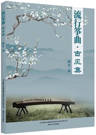 Popolare Zhengqu Antico Vento Collezione di Libri/Guzheng Libro di Musica per le Canzoni Popolari in cinesePopolare Zhengqu Antico Vento Collezione di Libri/Guzheng Libro di Musica per le Canzoni Popolari in cinese
