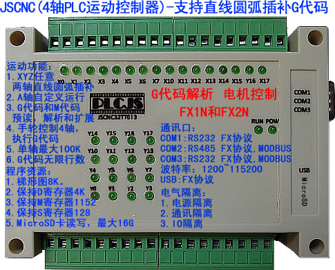 JSCNC (4 Axis PLC Motion Controller, Can Be Extended To 7 Axes)supports The Teaching Of Linear Circular Arc Interpolation G Code