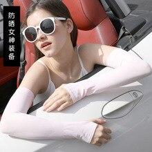 Миара.Л рукав шелк льда солнцезащитный крем женские летние ароматы езды комаров на открытом воздухе езда за рулем оттенок руку
