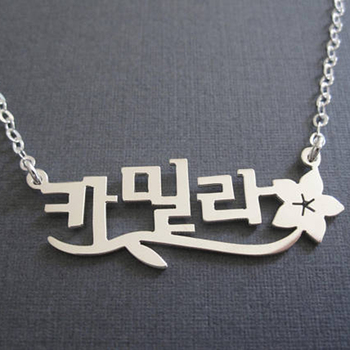 Custom Floral Design Korean Name Letter Necklace (perfect for Christmas gift)