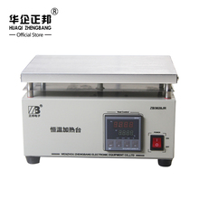 Cell Phone Repair Tools Digital Thermostat Preheat Station Temperature Control Heating Plate